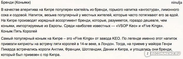 Бренди KEO Five Kings (Пять Королей) фото