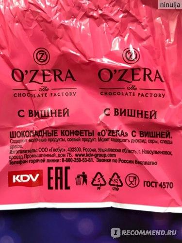 Шоколадные конфеты KDV OZera с дробленой вишней фото