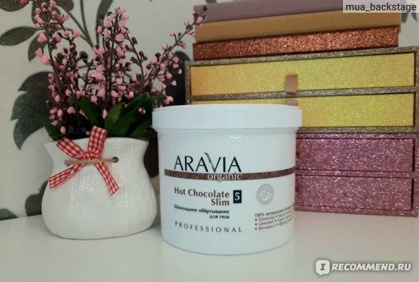 Обертывание для тела ARAVIA шоколадное Hot Chocolate Slim фото