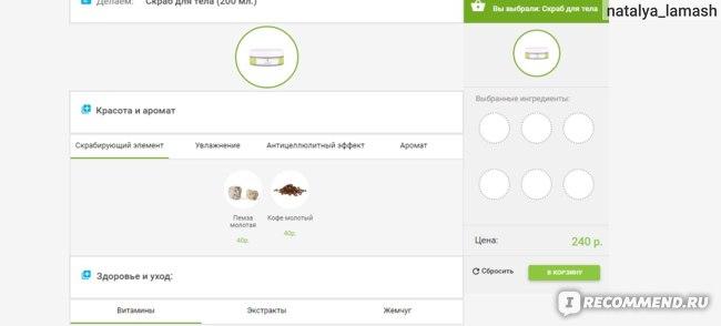 Онлайн - лаборатория Selfbeauty.ru