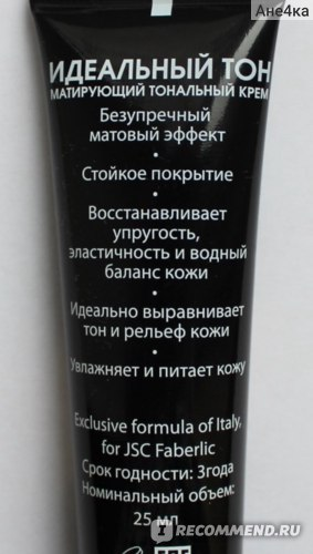 Тональный крем Faberlic МАТИРУЮЩИЙ  «ИДЕАЛЬНЫЙ ТОН» фото