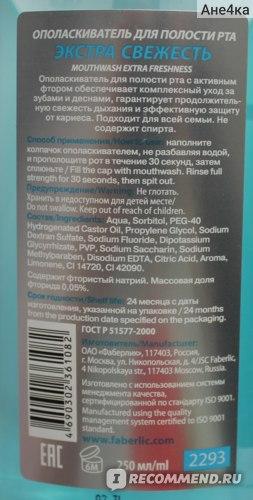 Кислородный профилактический ополаскиватель для полости рта Faberlic «Экстра cвежесть» фото
