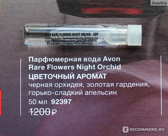 Avon Rare Flowers Night Orchid фото