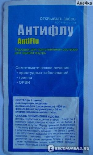 Средства д/лечения простуды и гриппа SAGMEL Антифлу фото