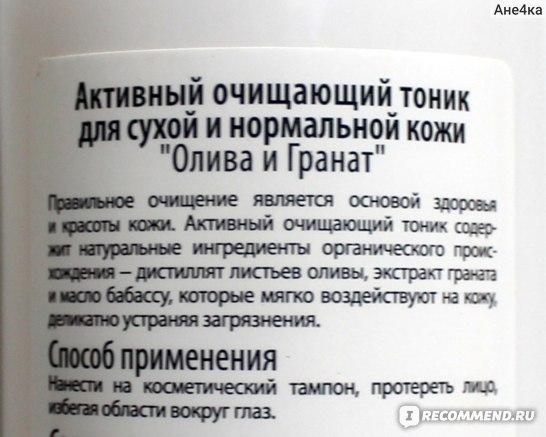 """Активный очищающий тоник для сухой и нормальной кожи GREEN MAMA """"Олива и гранат"""" фото"""