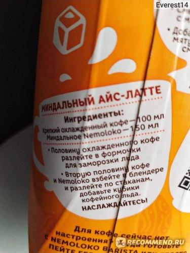 Напиток Nemoloko Миндальное Barista фото