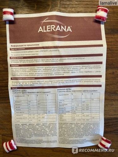 Витаминно-минеральный комплекс Alerana  фото