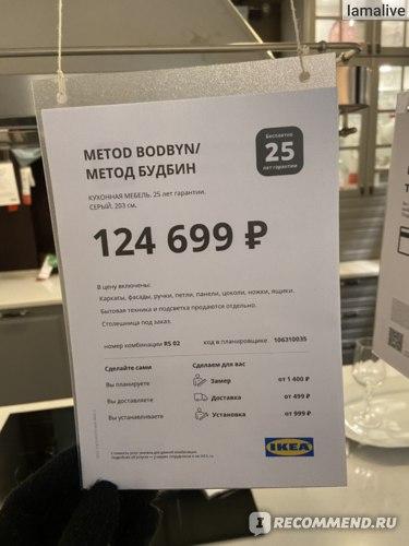 """""""IKEA / ИКЕА"""" - гипермаркеты товаров для дома и офиса фото"""
