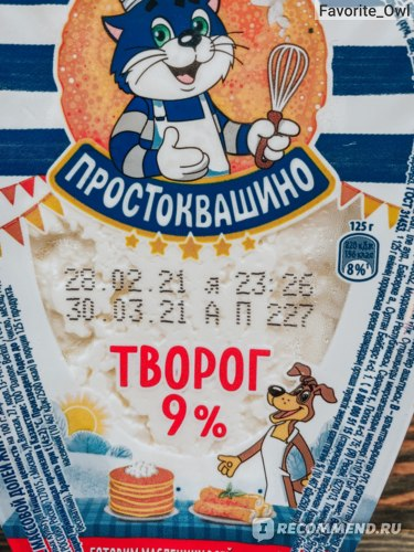 Творог Простоквашино 9% фото