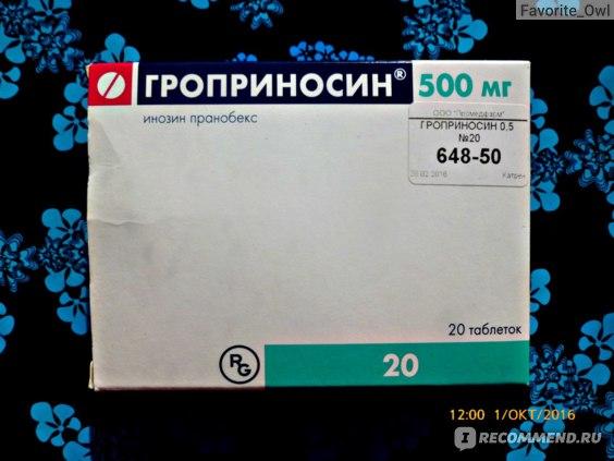 Иммуномодулирующее средство  Гроприносин фото