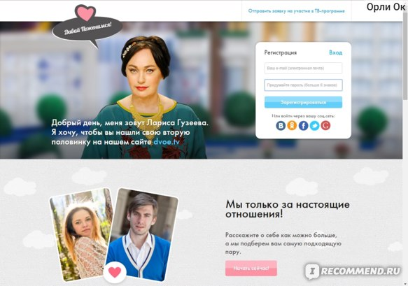 Ру Тв Официальный Сайт Знакомств