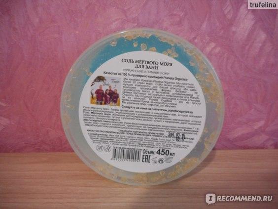 Соль для ванн Planeta Organica мертвого моря (увлажнение и питание кожи) фото