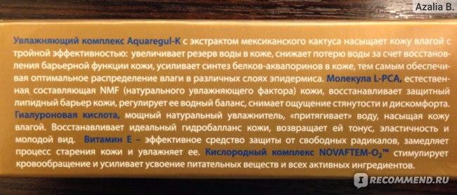 Концентрат для лица Faberlic Концентрат супер-увлажнение серия Expert фото