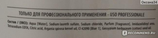 Шампунь Constant DELIGHT Объём и питание. Масло арганы и хлопок БИО фото