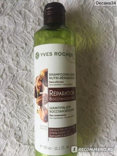 Шампунь Ив Роше / Yves Rocher Питание и Восстановление с маслом жожоба фото