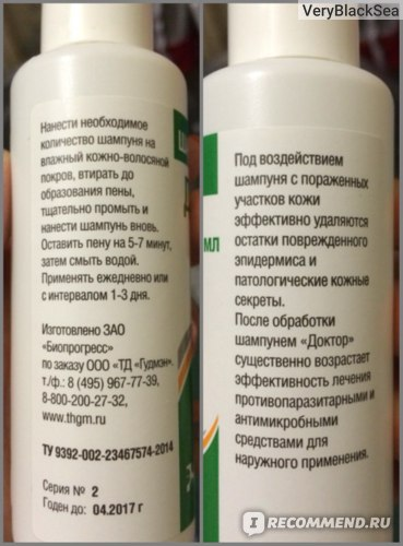 """Дерматологический шампунь Конвет """"ДОКТОР"""" для лечения кожных заболеваний фото"""