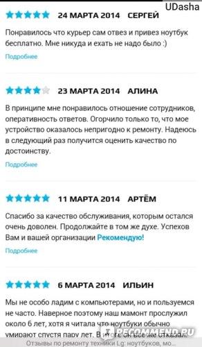 """Сервисный Центр LG В МОСКВЕ (ООО """"Меркурий""""), на удивление хорошие отзывы, на практике развод на деньги"""