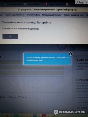 """Сервисный Центр LG В МОСКВЕ (ООО """"Меркурий""""), система не пропускает плохие отзывы"""