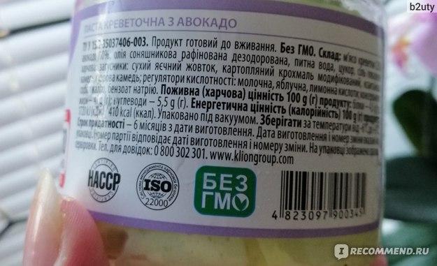 Паста креветочная Veladis с авокадо фото