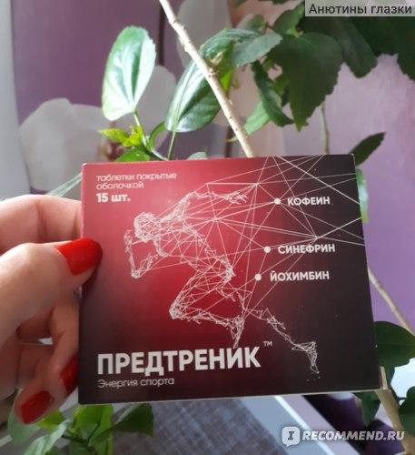 "Предтреник ""Квадрат - С"""