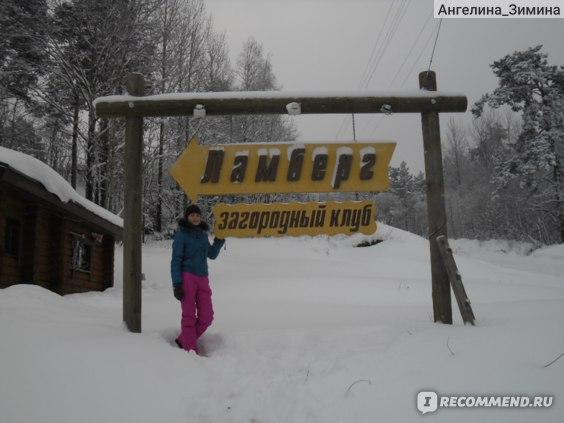 """Загородный Клуб """"Ламберг"""", Россия, Сортавала фото"""