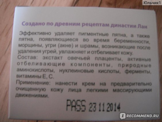 Крем для лица Секреты Лан Плацентарный выравнивающий фото