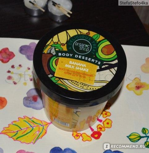 Крем для тела ORGANIC SHOP BODY DESSERTS Banana Milk Shake фото