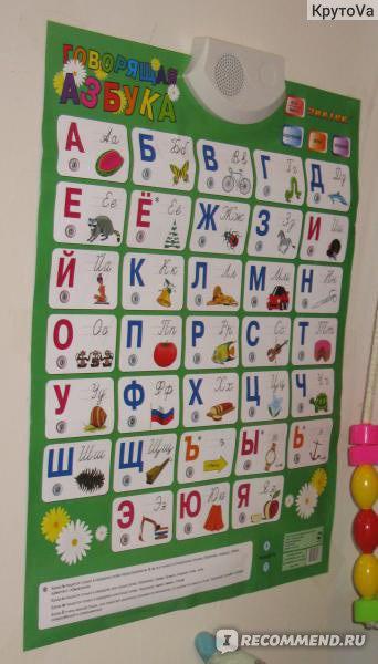 Знаток Говорящая азбука фото