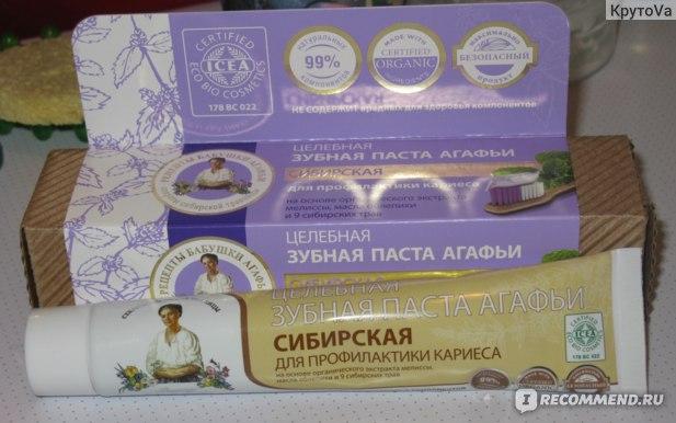 Зубная паста Рецепты бабушки Агафьи Сибирская для профилактики кариеса фото