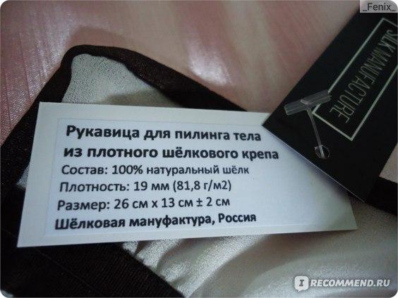 Рукавица Шелковая Мануфактура для пилинга тела из плотного крепового шелка фото