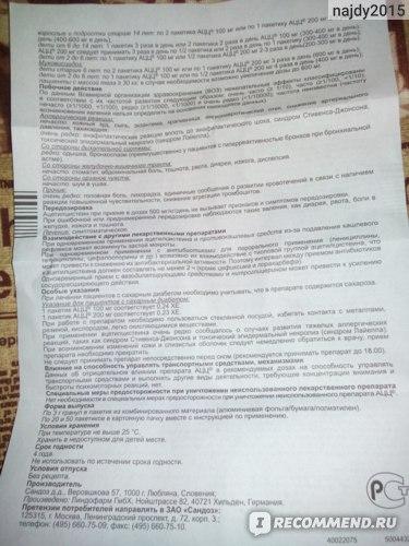 Муколитические средства Sandoz АЦЦ гранулы фото
