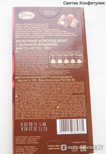 Шоколад Dove Молочный с цельным фундуком  фото