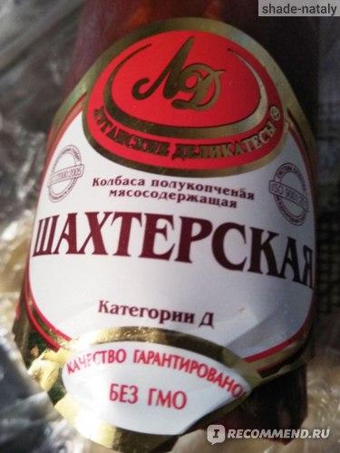 Колбаса ЛД Шахтёрская