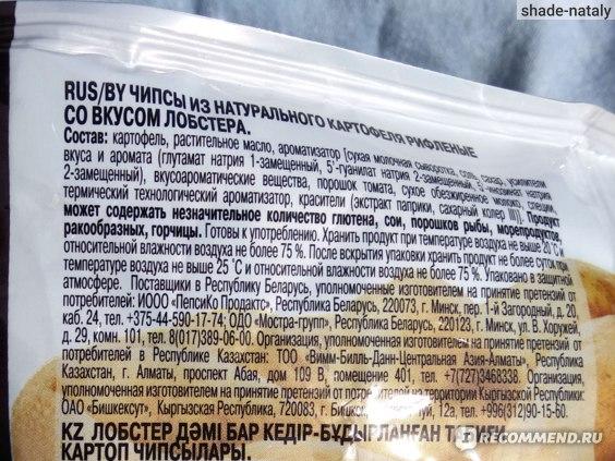 Чипсы картофельные Lays Рифленые ЛОБСТЕР  фото