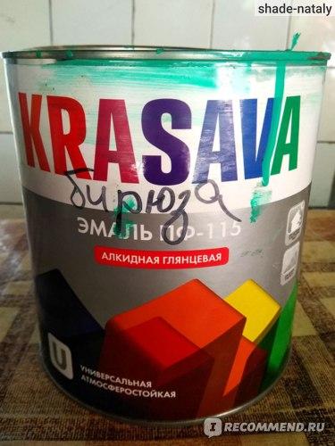 Эмаль алкидная глянцевая ТОВ Консорциум поставщиков Краски Казахстана ПФ-115 KRASAVA бирюзовая фото
