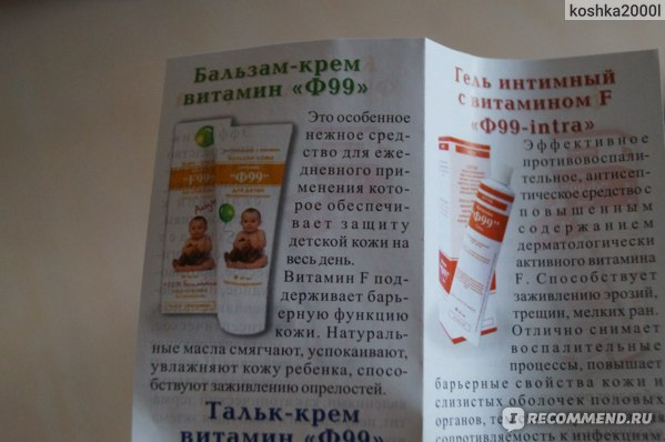 """Крем универсальный ЗАО """"Стрелец"""" Витамин-крем """"Ф-99"""" фото"""