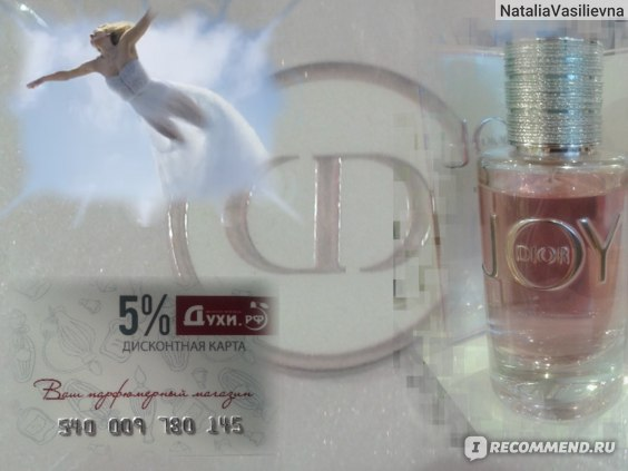 Dior Joy by Dior eau de parfum. Признак оригинала