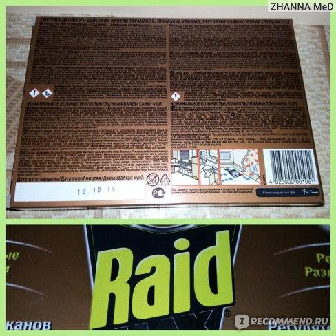Raid Max от тараканов с регулятором размножения отзывы