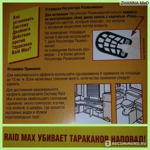 Средство от тараканов Raid Max фото