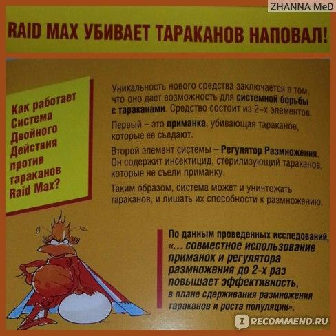 Эффективное средство от тараканов - Raid Max с регулятором размножения