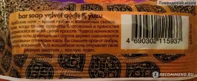 """Мыло Faberlic Туалетное Это Оман марки """"Экстра"""" (Фаберлик). фото"""