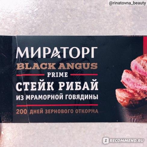 """Стейк """"Рибай""""  из говядины Мираторг мраморная говядина Блэк Ангус фото"""
