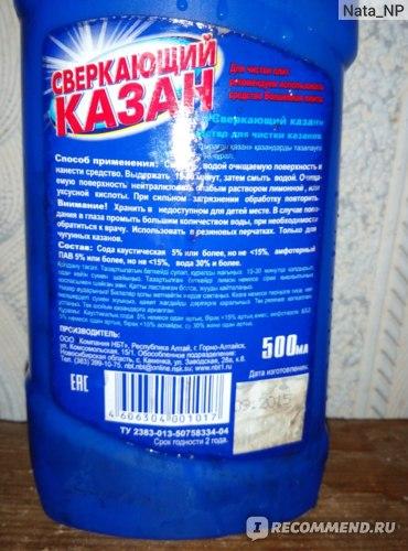 Средство чистящее НБТ Сверкающий казан фото