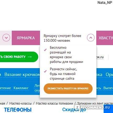 Сайт Своими руками svoimi-rukami-club.ru фото