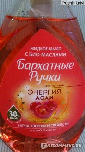 """Жидкое мыло для рук Бархатные ручки """"Энергия Асаи"""""""