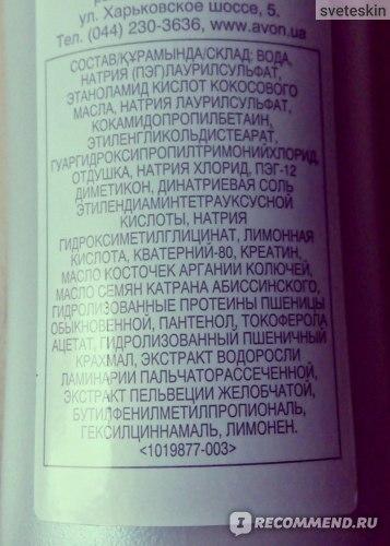 """Шампунь Avon """"Всесторонний уход"""" с марокканским аргановым маслом фото"""