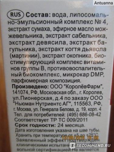 Изображение - Умный крем смазка в области суставов ASTMTEzUj71izN7Zw9StKQ