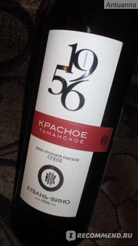 """Вино красное сухое ООО """"Кубань - вино""""  Серия вин """"1956"""" «Каберне Таманское» столовое фото"""