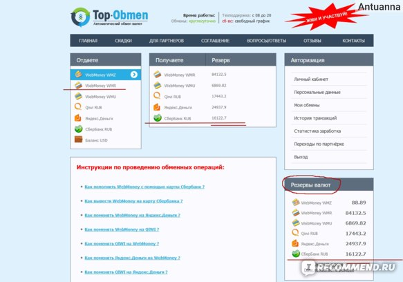 Сайт Topobmen.ru фото