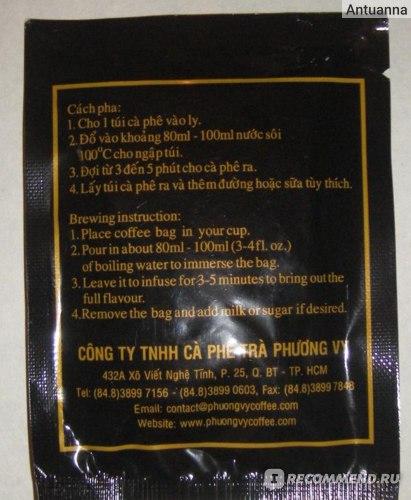 Кофе Nam Viet Premium Coffe Натуральный молотый для заваривания в чашке фото